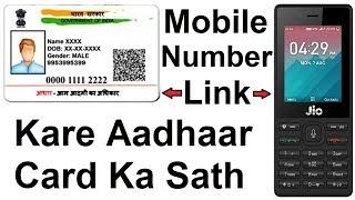 How to link Aadhaar with Mobile, Aadhaar Card ka sath mobile number Kaise jore | Link aadhaar
