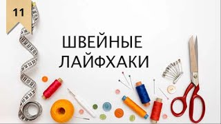 Как шить быстро и ровно? Лайфхаки / Bespoked.ru