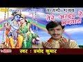 हिट सत्संगी भजन :: तेरे अंदर है भगवान || Pramod Kumar || Popular Nirgun Bhajan