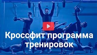 Кроссфит программа тренировок - Crossfit тренировки