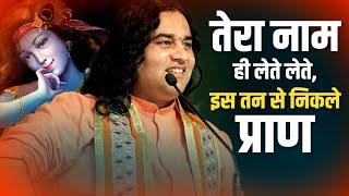 Karta Rahu Gungaan Mujhe Do Aisa Vardan || Shri Devkinandan Thakur Ji Maharaj