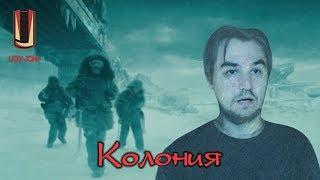 ТРЕШ ОБЗОР фильма Колония (2013)