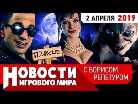 ПЛОХИЕ НОВОСТИ провал Metro и Epic Store, Mortal Kombat 11, античит Denuvo, Bloodlines 2