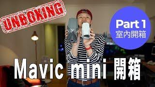 |開箱VLOG|Part 1.DJI Mavic Mini 室內開箱篇,掌上大小,輕巧好飛!室內安全性提高(打開CC字幕)