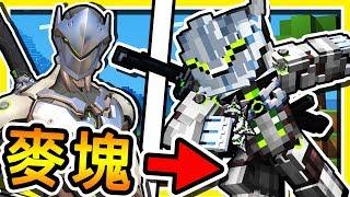 Minecraft 二段跳 + 爬牆術【源氏】龍神の剣を喰らえ !! 不需要任何模組 !! 鬥陣特攻(OVERWATCH)