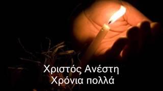 ΕΥΧΕΣ (Χριστός Ανέστη)  Στάθης Χατζόπουλος