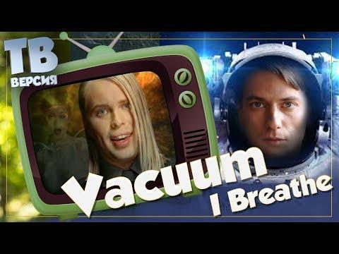 """Чем дышим? Vacuum - """"I Breathe"""" / """"Pride In My Religion"""": Перевод песен (для ТВ)"""