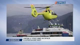 Паром із туристами загорівся в Норвезькому морі