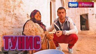Орел и решка. Шопинг | Тунис