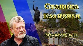 Станица Еланская. Мелихов в борьбе с произволом властей.