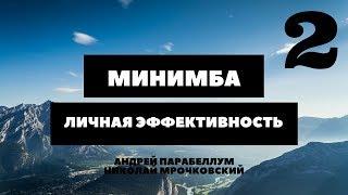 Парабеллум, Мрочковский - МиниМБА - Личная эффективность - Часть 2