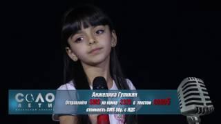 Телепроект «Соло-Дети» (1/2): 5. Анжелика Гуликян (Краснодар, 6 лет)