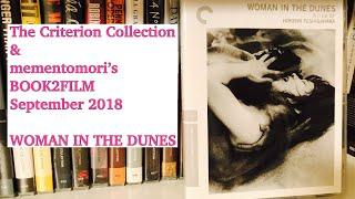 mementomori's BOOK2FILM Sept. 2018: WOMAN IN THE DUNES