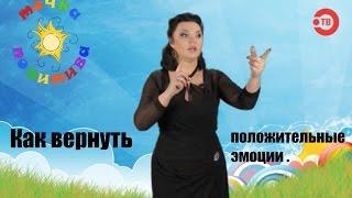 Наталья Толстая - Как вернуть положительные эмоции