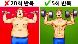 운동할 때 흔히 저지르는 6가지 실수