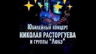 Юбилейный концерт Николая Расторгуева и группы ЛЮБЭ 2012 HD