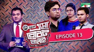 GPH Ispat Esho Robot Banai | Episode 13 | Reality Shows | Channel i Tv