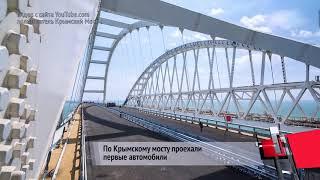 Это случилось на крымском мосту через сутки после открытия?! Последние новости сегодня