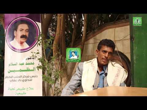 علاج مرض العقم بالأعشاب أذهل الجميع ـ صالح صالح قاسم حمامي ـ شهادة بعد الشفاء