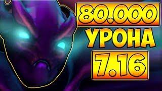 80 000 УРОНА! НЕПРОБИВАЕМАЯ СПЕКТРА 7.16 ДОТА 2 █ SPECTRE DOTA 2