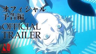 Blue Period Trailer