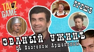 [ОБЗОР] Званый ужин с Вазгеном Аршакяном (ТРЕШ)