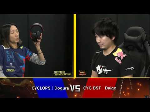 Topanga Championship - Daigo (Guile) vs Dogura (M. Bison) - Street Fighter 5 Champion Edition