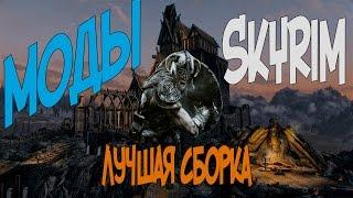 ОБЗОР СБОРОЧКИ МОДОВ НА ИГРУ - The Elder Scrolls V: Skyrim! ЛУЧШАЯ СБОРКА!