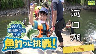 釣りと環境保全を学ぶ「魚釣りに挑戦」 河口湖編「子どもゆめ基金助成金活動」認定NPO法人 日本釣り環境保全連盟  Go!Go!NBC!