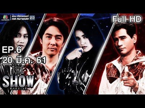 The Show ศึกชิงเวที (รายการเก่า) | EP.6 | 20 มี.ค. 61 Full HD