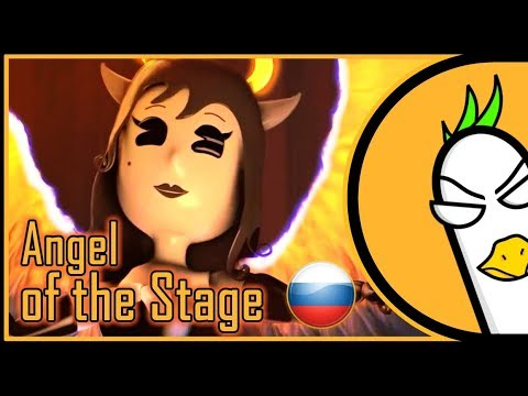 [RUS COVER] Alice Angel Song — Angel of the Stage [SFM] (НА РУССКОМ) Bendy and The Ink Machine