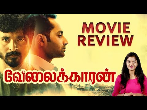 Velaikaran Tamil Movie Review