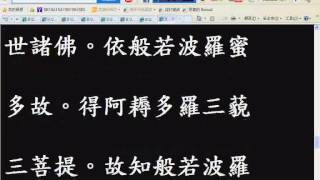 00020150126佛經書法字帖形式網頁欣賞--心經-華康標楷體_NO_SOUND.wmv