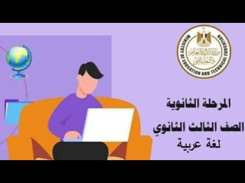talb online طالب اون لاين أسئلة المنصة وحصص مصر لغة عربية ٣ث  الأستاذ محمود عطية