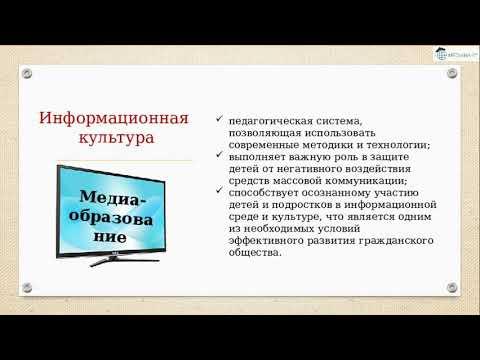 Онлайн-лекция «Обеспечение медиабезопасности детей и подростков в сети Интернет»