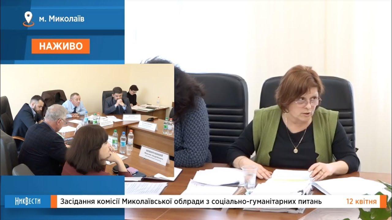 Комиссия облсовета по социально-гуманитарным вопросам