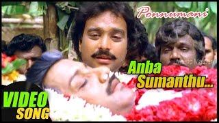 Anba Sumanthu Video Song | Ponnumani Tamil Movie | Karthik | Soundarya | Ilaiyaraaja