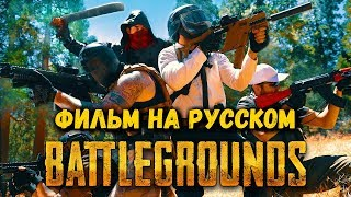 Battlegrounds фильм на русском / PUBG Movie
