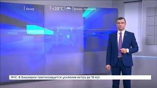 Вести-24. Башкортостан - 18.07.18