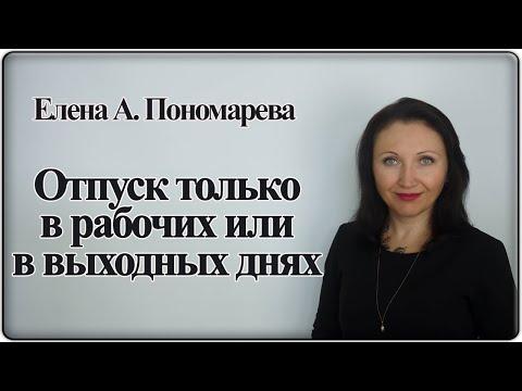 О делении отпуска на части - Елена А. Пономарева