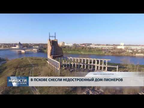 08.11.2018 # В Пскове снесли недостроенный дом пионеров