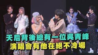 【笑死人】天后背後總有一位吳青峰 演唱會有他在絕不冷場