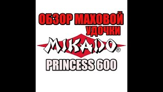 Удочка mikado princess 630 без колец