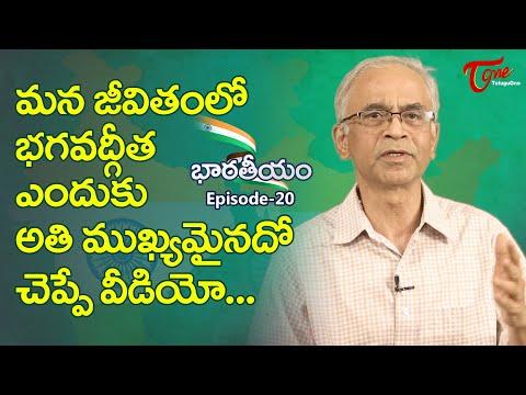 Bharateeyam | EX DGP K Aravinda Rao IPS | Epi #20 | మన జీవితంలో భగవద్�