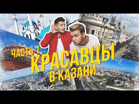 Красавцы в Казани   ЧАСТЬ 1