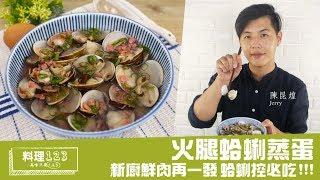 料理123-火腿蛤蜊蒸蛋