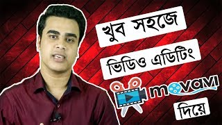 How I  Edit My YouTube Videos With Movavi ?? Best Video Editor for Youtubers [Bangla Tutorial]