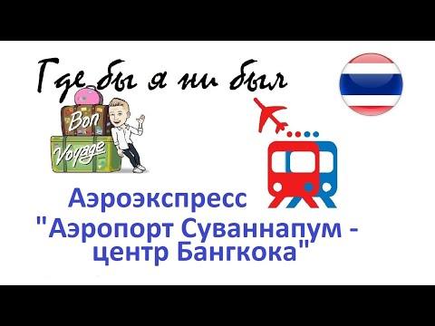 """16 серия """"Где бы я ни был"""": Аэроэкспресс Airport Rail Link в Бангкоке"""