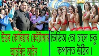 ASSAMESE- North Korea Fact || North korea fact in Assamese