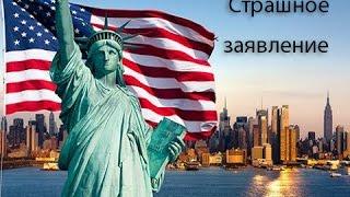 Америка сделала страшное заявление! Последние Новости !!!